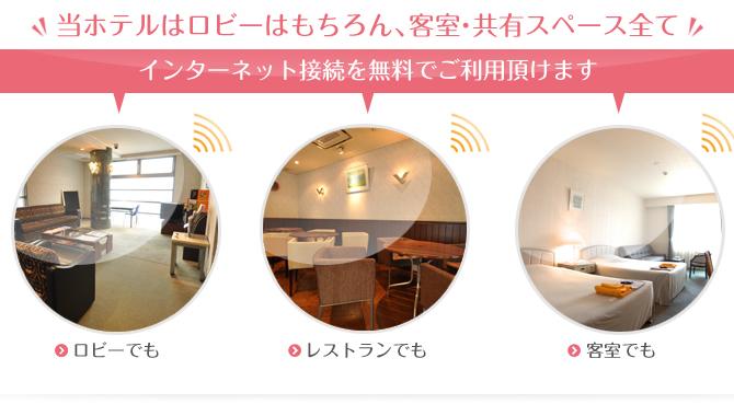 当ホテルはロビーはもちろん、客室・共有スペース全てインターネット接続を無料でご利用頂けます