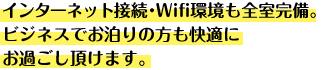 インターネット接続・Wifi環境も全室完備
