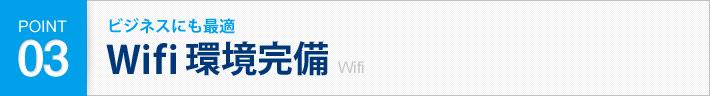 ポイント03 Wifi環境完備