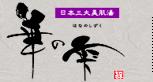 嬉野温泉 隠宿 華の雫(はなのしづく)