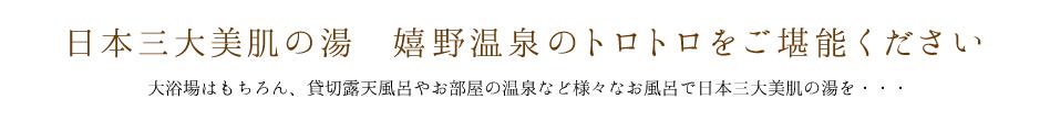 日本三大美肌の湯 嬉野温泉のトロトロをご堪能ください。大浴場はもちろん、貸切露天風呂やお部屋の温泉など様々なお風呂で日本三大美肌の湯を・・・